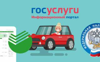 Оплата транспортного налога самостоятельно