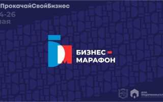 Онлайн-марафон Банка России: помощь начинающим и опытным предпринимателям