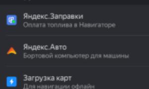 Как получить кэшбэк с приложением Яндекс.Заправки