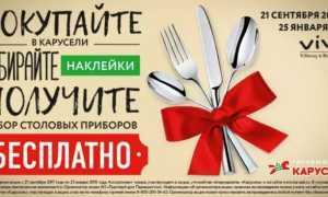 """Акция """"Карусель"""" и VIVO- получите бесплатный набор столовых приборов"""