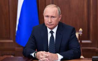 Обращение Путина В.В. к народу 29 августа 2020 г.: смягчение пенсионной реформы