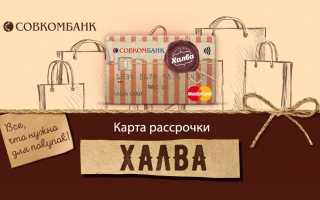 Карта рассрочки Халва от Совкомбанка: условия для клиента, и на чем зарабатывает банк