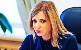 Чем занимается Наталья Поклонская — популярный российский политик
