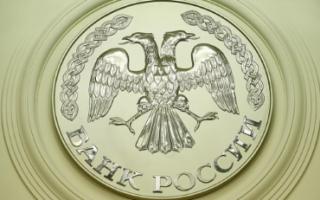 Снижение ключевой ставки ЦБ: последние новости и прогноз на 2020 год