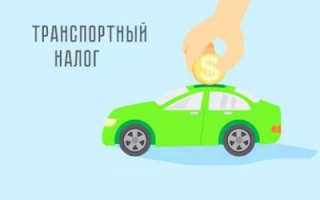 Ставки транспортного налога по всем регионам Р.Ф. на 2020 год