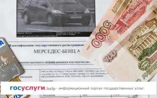 Как оплатить штраф ГИБДД через госуслуги онлайн