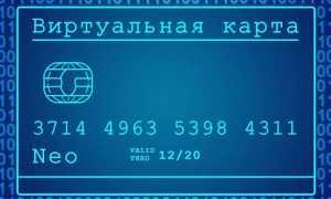 Виртуальная банковская карта: что это, преимущества и как пользоваться