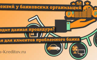 Отзыв лицензии у банка: основные причины и основания