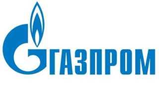 Дивиденды «Газпрома»: прогноз по выплате в 2020 г.