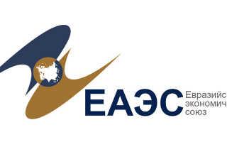Чем занимается Евразийский Экономический Союз, история создания