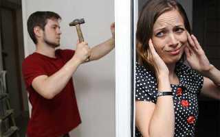 Со скольки можно шуметь в квартире в выходные и в рабочие дни по закону