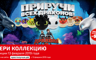 Новая акция в «Магните» «Приручи всех драконов» с 13.02.2020 по 28.05.2020