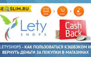 Кэшбэк-сервис Летишопс: условия, магазины, дополнительные возможности, вывод денег