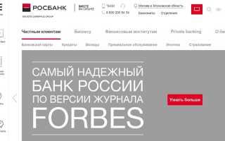 Независимый обзор банка: Росбанк