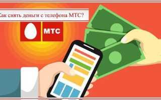 Как снять деньги с телефона МТС наличными от А до Я