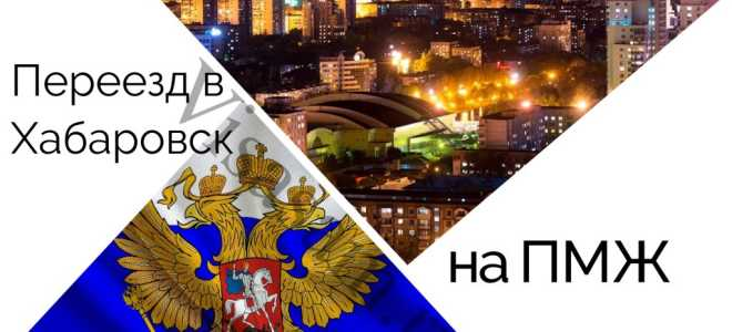 Сколько стоит жизнь в Хабаровске: аренда квартиры, коммуналка и продукты