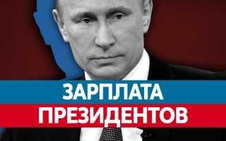 Сколько зарабатывает Путин В.В.: данные о доходе за 10 лет