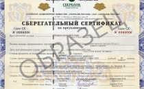 Сертификат Сбербанка для иностранного гражданина
