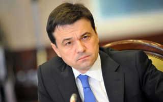 Сколько заработал губернатор Московской области Воробьев А. Ю. за 2020 по данным декларации