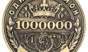 Куда вложить миллион рублей: 5 интересных вариантов с примером доходности