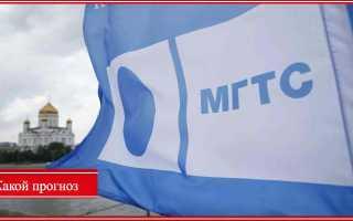 Дивиденды МГТС в 2020 году: сроки и размер выплат