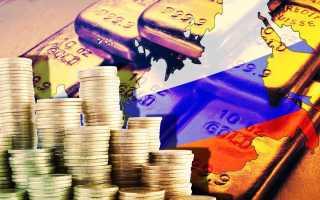 Что такое золотовалютные резервы России, история создания