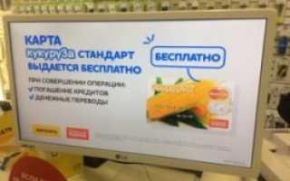 Отзыв о бонуснойкарте «Кукуруза» от клиента Светланы Ершовой