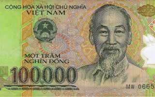 Какая валюта во Вьетнаме? Вьетнамский донг