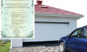 Как зарегистрировать подземный гараж в гаражном потребительском кооперативе