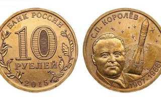 Самые дорогие монеты современной России – юбилейные, ценные, редкие