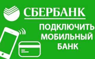 Можно ли подключить Мобильный банк через интернет?