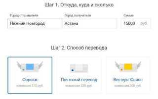 Перевод в Казахстан с карты Сбербанка