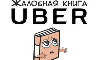 Жалоба на водителя Убер: куда обращаться и что делать