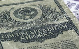 Выплаты компенсаций по вкладам СССР