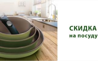 Акция в Перекрестке: посуда Supremo за 50% стоимости с 16.10.2020 г.