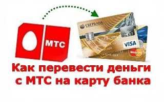 Как перевести деньги с телефона МТС на карту банка