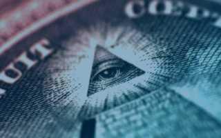 Масоны правят миром: теория глобального заговора еще не подтвердилась