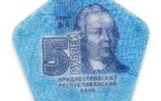 Приднестровский рубль – деньги Приднестровья, непризнанного государства