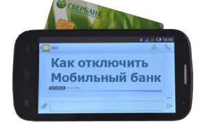 Как отключить услугу мобильный банк сбербанка: 3 способа