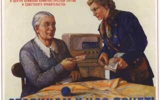 Какие были пенсии в СССР: как менялось обеспечение пенсионеров