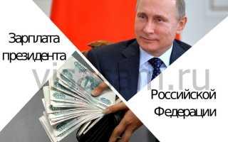 Сколько заработал Президент РФ В.В. Путин за 2020 г., по данным декларации