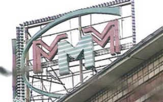 История финансовой пирамиды МММ