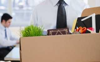 Как оспорить увольнение по статье: советует юрист