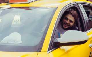 Как устроиться на работу в «Яндекс.Такси»: требования к соискателям