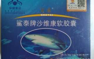 Сколько стоит акулий жир: обзор актуальных цен