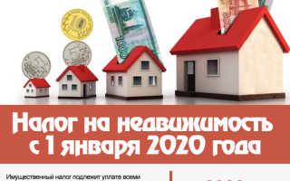 Как изменится налог на собственность в 2020 году и к чему быть готовым?