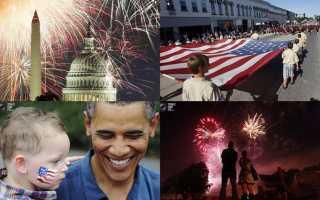 Сколько отдыхают в США: выходные и праздничные дни