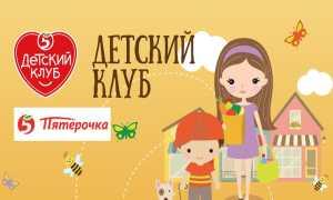 Детский клуб в «Пятерочке»: персональные акции, преимущества, условия