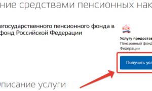 Как перейти из НПФ в ПФР: пошаговая инструкция