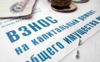 Квитанция об оплате кап ремонта с долгом